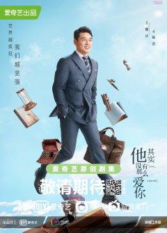 《他其实没有那么爱你》开播 王耀庆出演商务精英