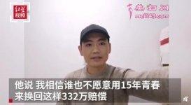 """张志超将领取约332万国家赔偿 被冤案""""折叠""""15年人生"""