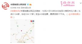 四川绵阳市北川县发生4.6级地震 最新消息受灾请况