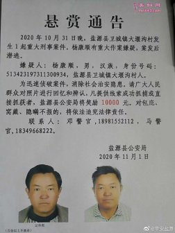 四川盐源卫城镇发生刑事案件 警方发布悬赏通告