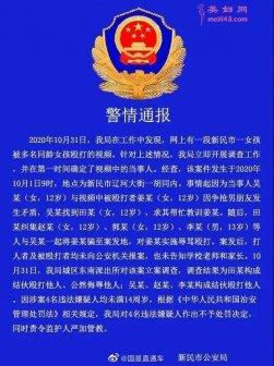沈阳警方通报未成年女生遭4人围殴原因:争抢男友发生矛盾