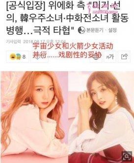 韩网曝孟美岐吴宣仪将回归宇宙少女 两团并行活动
