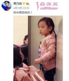 贾乃亮晒甜馨萌表情 代女儿发声:我会再回来的