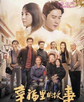 李晨王晓晨《幸福里的故事》开播 再现北京胡同烟火
