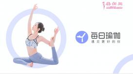 """每日瑜伽瘦身塑形训练营 让三十、四十都只是""""而已"""""""