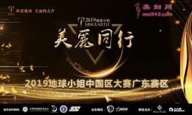世界四大选美赛事之一地球小姐燃爆深圳,你准备好了吗?