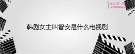 韩剧女主叫智安是什么电视剧